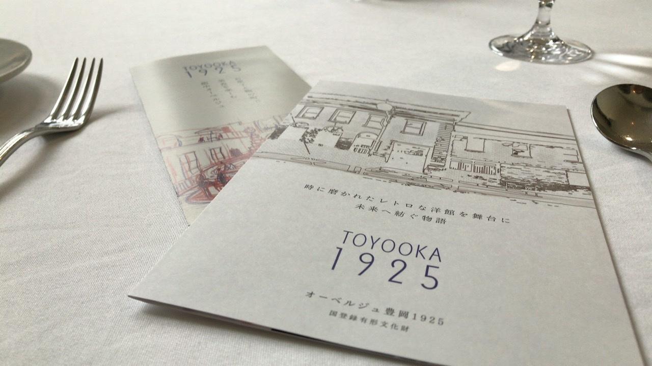 オーベルジュ豊岡1925